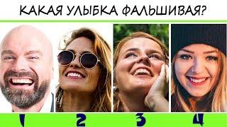 ТЕСТ на ЧУВСТВА! Психологический тест расскажет о вашей чувствительности! Выбери фальшивую улыбку!