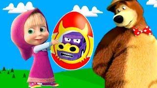 Маша и Медведь мультик Маша открывает Киндер Сюрприз АВТО МОНСТРЫ мультфильм с игрушками для детей