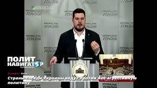 Страны соседи Украины ведут против неё агрессивную политику