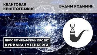 Квантовая криптография – Вадим Родимин