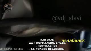 ЖЕСТЬ.ДТП.ЧЕЛЯБИНСК.05.03.2018
