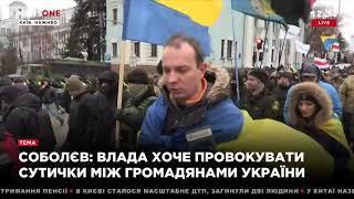 Соболев: провоцируя гражданский конфликт, Порошенко делает то, что не удалось Путину 04.02.18
