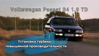VW B4 1.9TD AAZ с гибридной турбиной. Прокачаем непрокачиваемое)