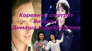 [Реакция] Кореянки смотрят Vitas и Димаша Кудайбергена
