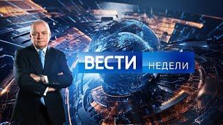 Вести недели с Дмитрием Киселевым от 25.03.18