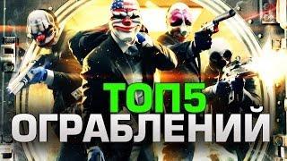 ТОП5 САМЫХ ДЕРЗКИХ ОГРАБЛЕНИЙ БАНКОВ
