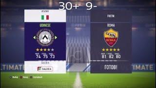 Удинезе Рома прогноз на матч и ставки на спорт