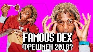FAMOUS DEX ФРЕШМЕН 2018 ГОДА? / ИНТЕРЕСНЫЕ ФАКТЫ / БЕНГЕР JAPAN