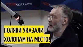 """""""Польша поставила Украину в позу!"""" Михеев приводит в чувства украинцев. Беспощадно и справедливо"""