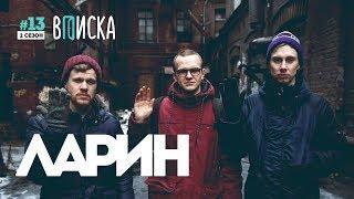 Вписка и Ларин: о клипе ЛСП, бифе с Хованским и Версусе с Джараховым