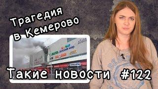 Трагедия в Кемерово. Такие новости №122