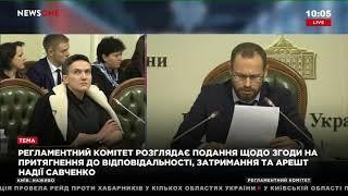 Регламентный комитет признал представление ГПУ по Надежде Савченко законным 22.03.18