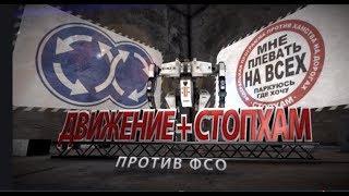 Вектор Движения №174 Движение+СтопХам Vs. ФСО (Часть1)