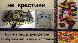 Другие виды рукоделия. Тамбурная вышивка и картонаж