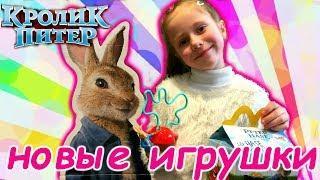 КРОЛИК ПИТЕР НОВЫЕ ИГРУШКИ МАКДОНАЛЬДС !!! Открываем Хеппи Мил Кролик Питер и НОВЫЙ ЧЕЛЛЕНДЖ + Конку