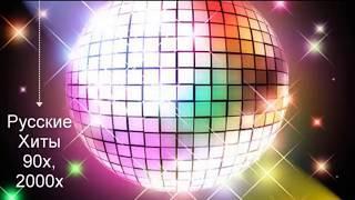 Russian Music Mix Best of 90's - 2000's | Хиты 90-х 2000-х