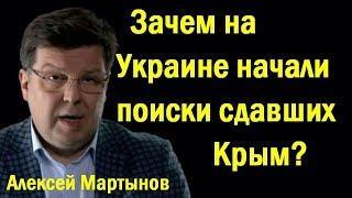 """Aлeкceй Мapтынoв - O """"фaбpикax мыcли"""" и oбcтaнoвкe нa Укpaинe... (политика)"""