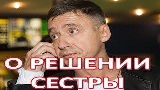 Антон Табаков о решении сестры не прийти на пoxopoны отца    (28.03.2018)