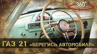 VR 360. Берегись автомобиля. Тур по салону ГАЗ 21 Волга