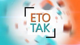 Интересные факты – Это Так #etotak