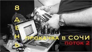 МУЖСКИЕ СТРИЖКИ 8ДЕНЬ /ПРОКАЧКА 2/ ОБУЧЕНИЕ ПАРИКМАХЕРОВ / мастер- класс по стрижкам