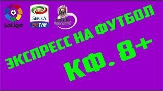 Экспресс на футбол, кф.8+, Ла Лига, Серия А, Ставки на спорт