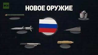 «Гарантия победы»: подробные характеристики российского супероружия