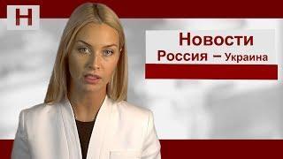 Какой удар по России нанесут зимой 2018. Подлый план раскрыт. Новости Россия-Украина.