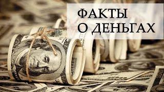 ФАКТЫ О ДЕНЬГАХ - ЭТО ИНТЕРЕСНО #1