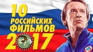 10 ЛУЧШИХ РОССИЙСКИХ ФИЛЬМОВ 2017| ЗОМБОЯЩИК 2