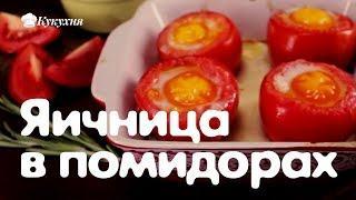 Яичница в помидорах. Простой пошаговый рецепт завтрака, в который влюбилась вся моя семья!