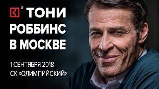 Семинар Тони Роббинса в России | Москва, СК «Олимпийский» | 1 сентября 2018 | СИНЕРГИЯ