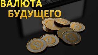 Технология Blockchain  Мы находимся на пороге нового финансового будущего