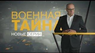 Военная тайна с Игорем Прокопенко - (17.03.2018)
