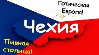ЧЕХИЯ | ИНТЕРЕСНЫЕ ФАКТЫ О СТРАНЕ!