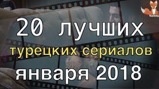 20 лучших турецких сериалов января 2018 года #Teammy