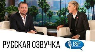 Леонардо ДиКаприо смешно говорит с русским акцентом | Шоу Эллен