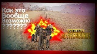 PUBG - НЕВЕРОЯТНЫЙ БАГ! ✔ Лучшие моменты,Приколы и Юмор в Battlegrounds
