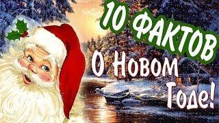 ТОП-10 ФАКТОВ про Новый Год! А Вы это знали?