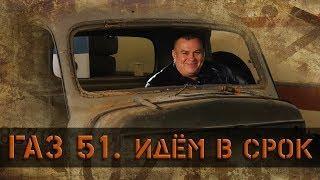 ГАЗ 51 Осталось 83 дня Новые трудности Приступаем к сборке