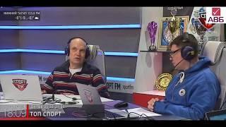 100% Футбола. Бубнов на СПОРТ ФМ (05.02.2018)