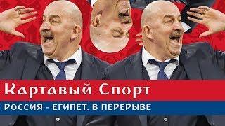 Картавый Спорт. Россия - Египет. В перерыве