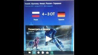 Хоккей.Россия-Германия. Олимпиада 2018. Финал. Мы ЧЕМПИОНЫ...