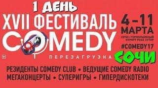 17 Фестиваль Камеди Клаб в Сочи 2018. Comedy Club Роза Хутор.  1 день Погнали Comedyfest 2018