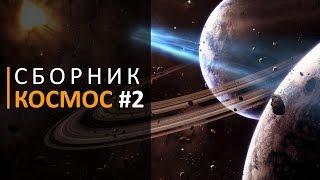 Это интересно: Сборник космос 2