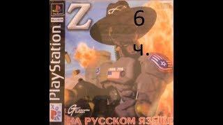 прохождение Z The Bitmap Brothers - уровень 06 удар грома черный как сажа  PS1 PSX RUSSIAN.RUS