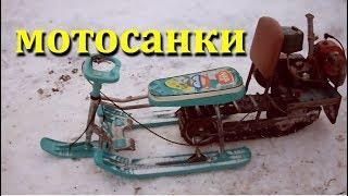 Детский снегокат из бензопилы. Самодельный снегокат