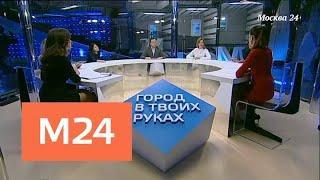 """""""Город в твоих руках"""": отдыхаем культурно - Москва 24"""