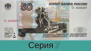 Челлендж 2018! Новый тренд. Купи на 50 рублей.Смотри это интересно!  7 серия