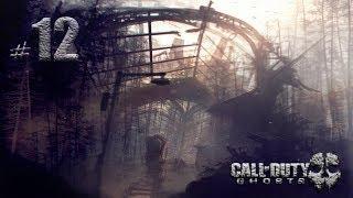 Конечная станция (Call of Duty: Ghosts #12)